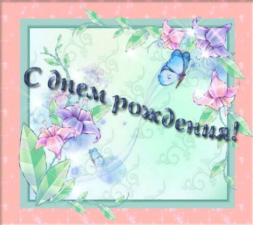 Шаблоны поздравительных открыток с
